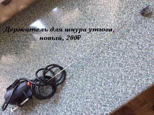 Держатель для шнура утюга
