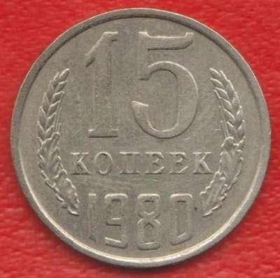 СССР 15 копеек 1980 г.