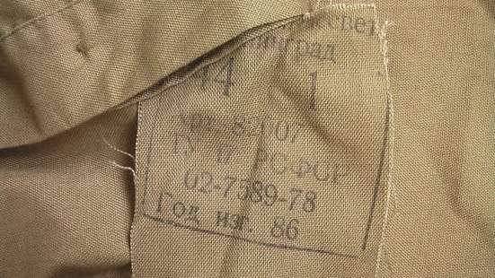 Рубашки военные СССР новые олива и хаки