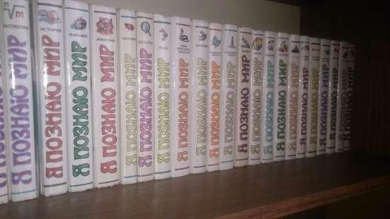 """Серия книг """"Я познаю мир"""""""