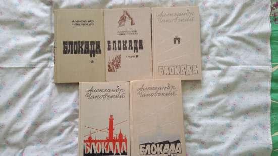 "Александр Чаковский ""Блокада"" в 5 томах."