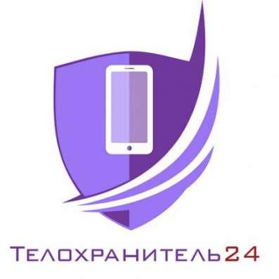 Телохранитель24 - ВАШ ТЕЛЕФОН охраняет  с 24 часа в сутки.