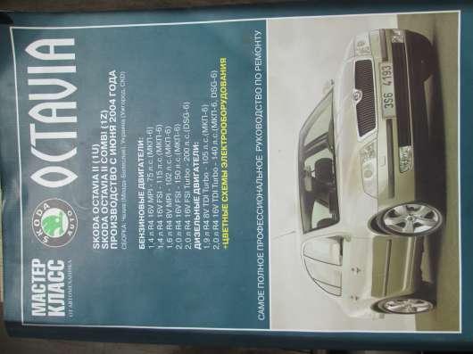 Книга мастер класс от автомеханика