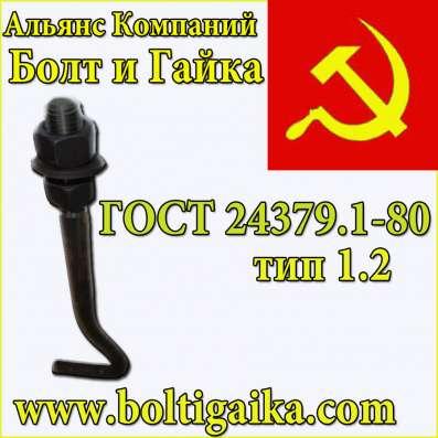 Болты фундаментные изогнутые тип 1.2 ГОСТ 24379.1-80