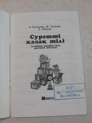 Суретті қазақ тілі (учебное пособие для русской школы)
