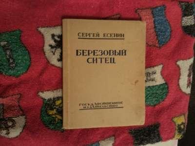 """""""Березовый ситец"""". С.А. Есен"""