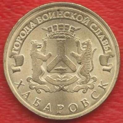 10 рублей 2015 Хабаровск Города воинской славы ГВС