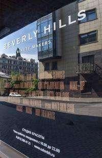 Салон красоты Beverly Hills