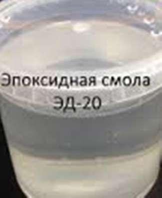 Смола эпоксидная ЭД-20, продажа от 1кг., эпоксидно-диановая