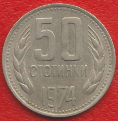 Болгария 50 стотинок 1974 г