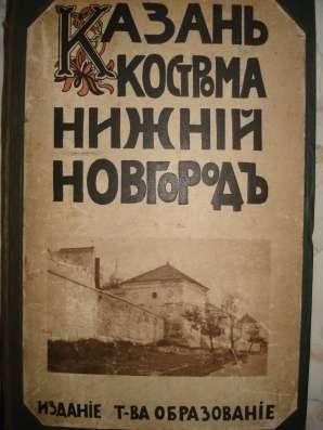 Белов Е. Казань. Нижний Новгород. Кострома 1913г