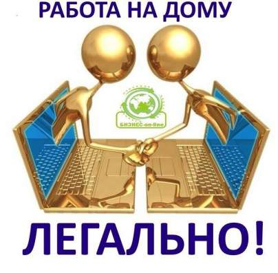 Предлагаю работу в сети интернет