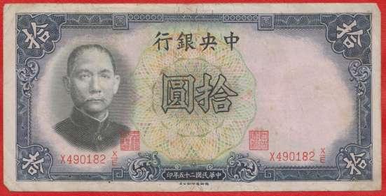 Китай 10 юаней 1936 г. Центральный банк Китая N1