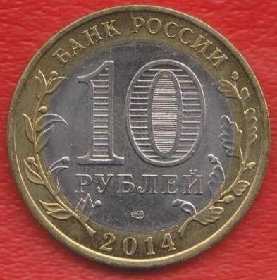 10 рублей 2014 г. СПМД Саратовская область