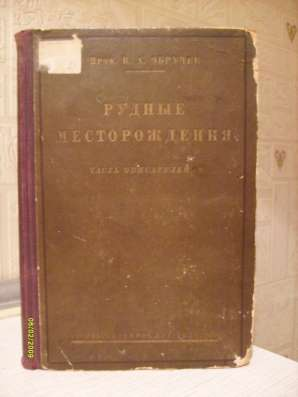 Профессор В.А.Обручев, Рудные месторождения