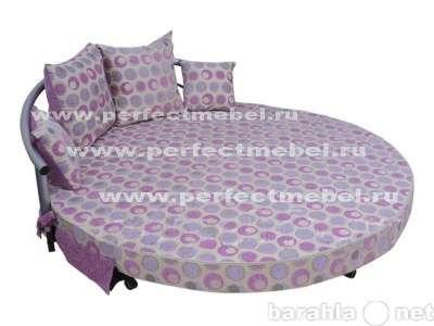 Круглый диван-кровать на заказ доставим