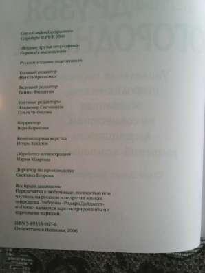 Книга ,,Верные друзья огородника,, в Красноярске Фото 3