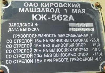 кран железнодорожный КЖ 562
