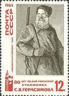 Марка 12 копеек 1965 год СССР Колхозный сторож