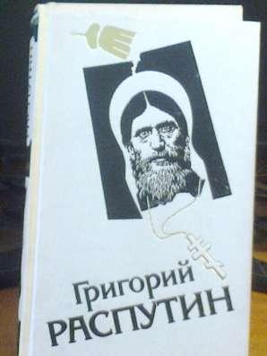 Сборник о Григории Распутине