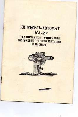 Кипрегель-автомат КА-2Т
