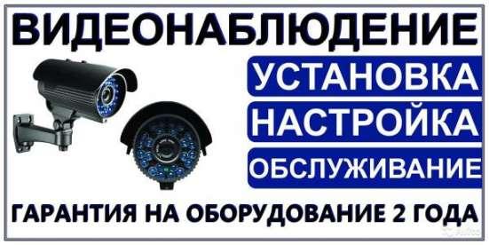 Комплексные системы безопасности. Видеонаблюдение