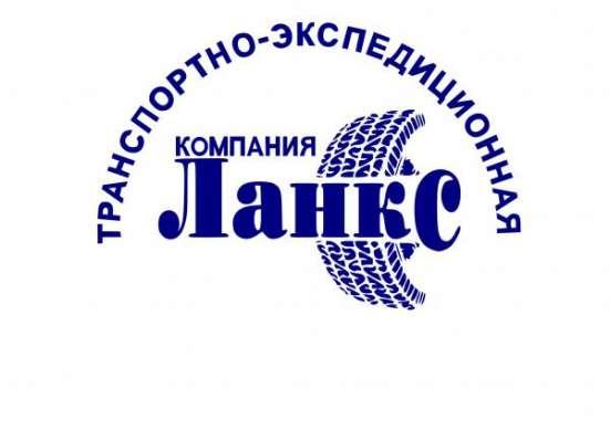 Доставка грузов по России,, Белоруссии, Крыму и Казахстану.