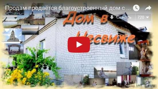 Кирпичный одноэтажный дом в Несвиже, Беларусь