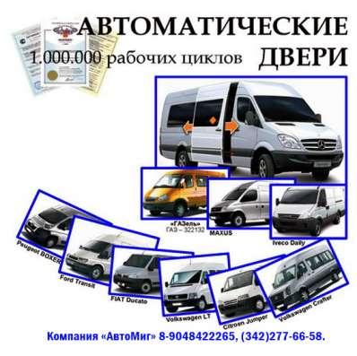 Автоматические двери для микроавтобусов