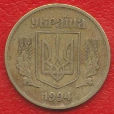 Украина 25 копеек 1994 г.