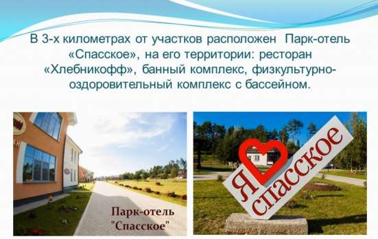 Продаю участки ИЖС, 10-20 сот. с. Спасс. Ярославская обл