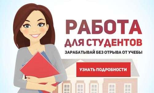 Работа для студентов, мам в декрете и пенсионеров