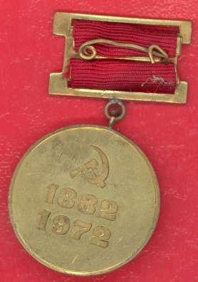 Болгария медаль 100 лет со дня рождения Димитрова в Орле Фото 1