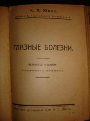 Лобко.ТЕРАПЕВТИЧЕСКИЙ СПРАВОЧНИК,т.3,Сар в Санкт-Петербурге Фото 4
