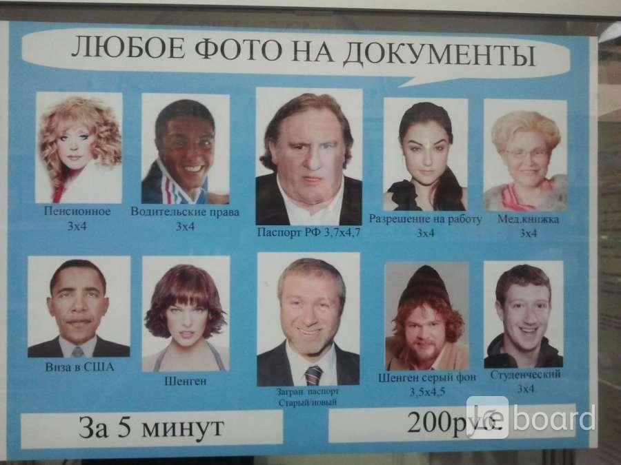 Оптом дешево, смешная картинка фото на документы